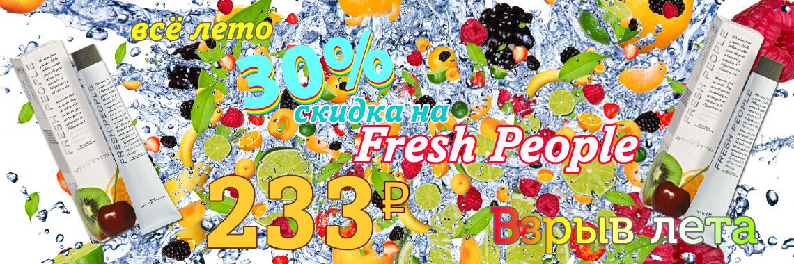 Всё лето скидка на Fresh People 30%