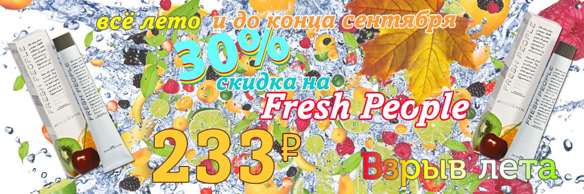 Всё лето и весь сентябрь скидка на Fresh People 30%